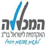 """המכללה האקדמית לישראל בר""""ג -לאנשים שעושים הבדל"""