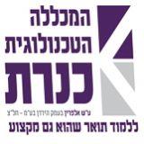 המכללה הטכנולוגית להנדסאים כנרת בעמק הירדן