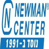 מכללת ניומן סנטר